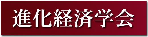 進化経済学会本部ウェブサイト